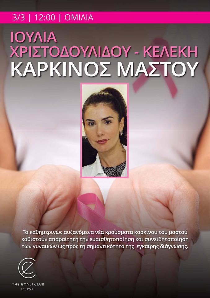 Εκδήλωση για την έγκαιρη διάγνωση του καρκίνου του μαστού